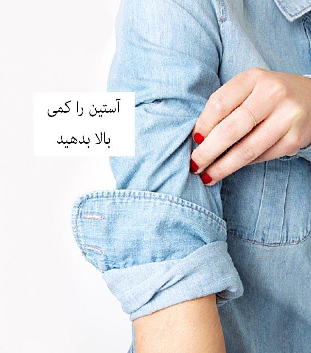 بهترین روش برای تا زدن آستین پیراهن زنانه
