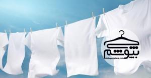 روشهای ساده برای تمیز کردن لباس سفید