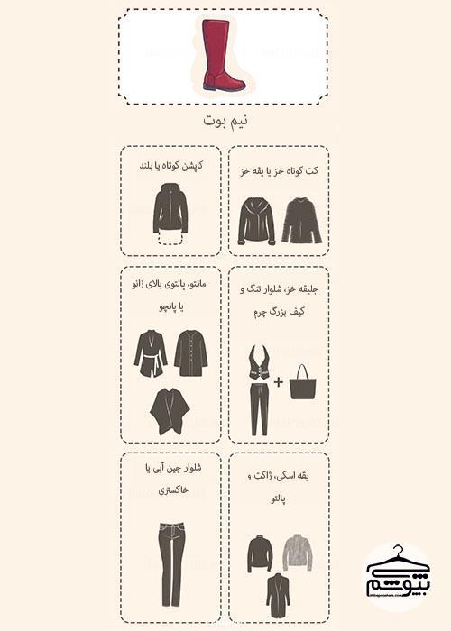 راهنمای تصویری ست کردن بوت زنانه و لباس