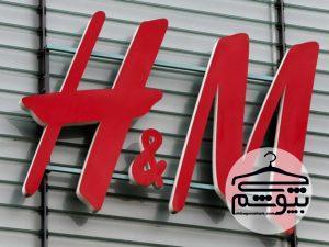 حقایقی که باید از  برند اچ اند ام H&M بدانید