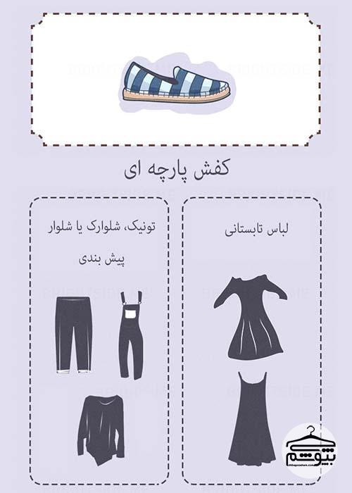 راهنمای ست کردن کفشهای تخت رسمی با لباس زنانه