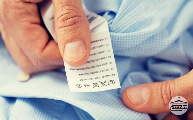 آیا واقعا نیاز است لباسهای نو را قبل از پوشیدن بشوییم؟