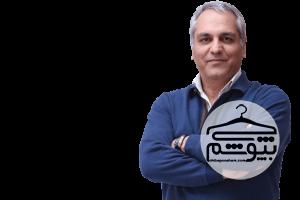 تیپ و استایل مهران مدیری از دهه 70 تاکنون
