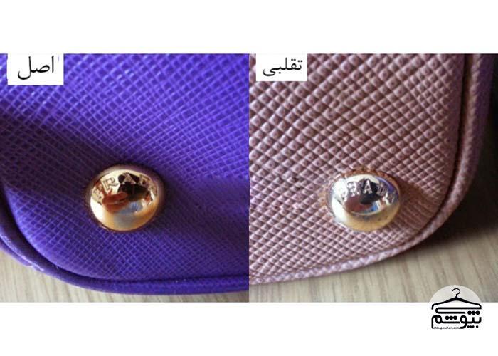 روشهای تشخیص کیف پرادا تقلبی