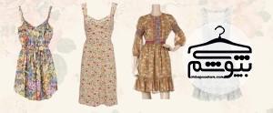 این لباسها برای عروسی نامناسب است!