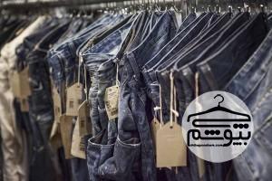 گران ترین شلوارهای جین در جهان