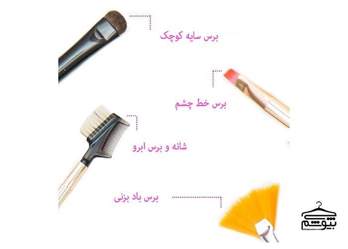 12 برس آرایشی ضروری و کاربرد هرکدام