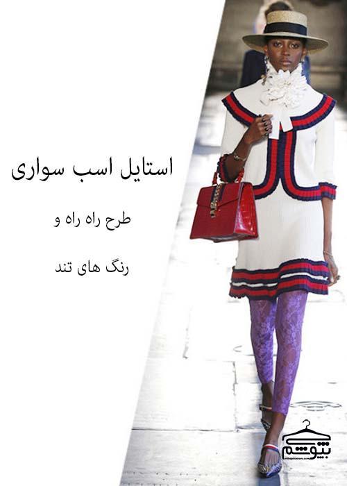 لباسهای برند گوچی در سال 2017