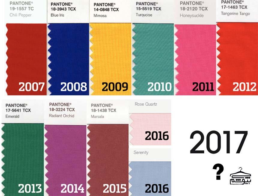 رنگ سال ۲۰۱۷ معرفی شد
