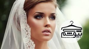 نکاتی برای انتخاب مدل موی عروس