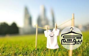 ترفندهایی برای شستشو و نگهداری لباس