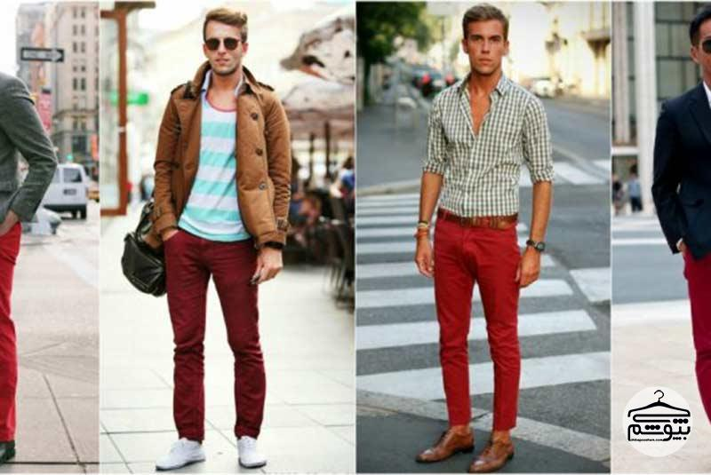 چگونه شلوار قرمز بپوشیم؟