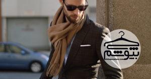 جدیدترین روشهای بستن شال گردن مردانه