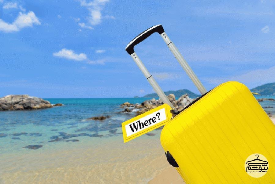 چگونه تیپ مسافرتی خوبی داشته باشیم؟