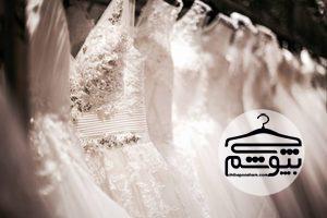 ۱۲ نکته طلایی و مهم برای انتخاب لباس عروس