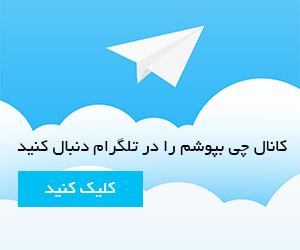 کانال تلگرام چی بپوشم