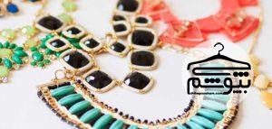 ۵ روش برای ست کردن زیورآلات و جواهرات با لباس