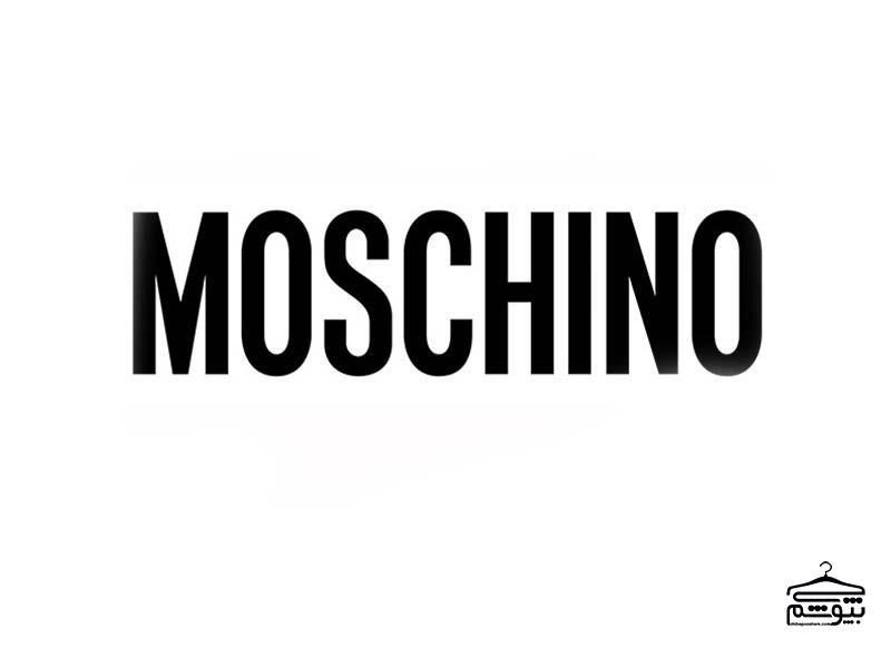 نگاهی به برند موسکینو