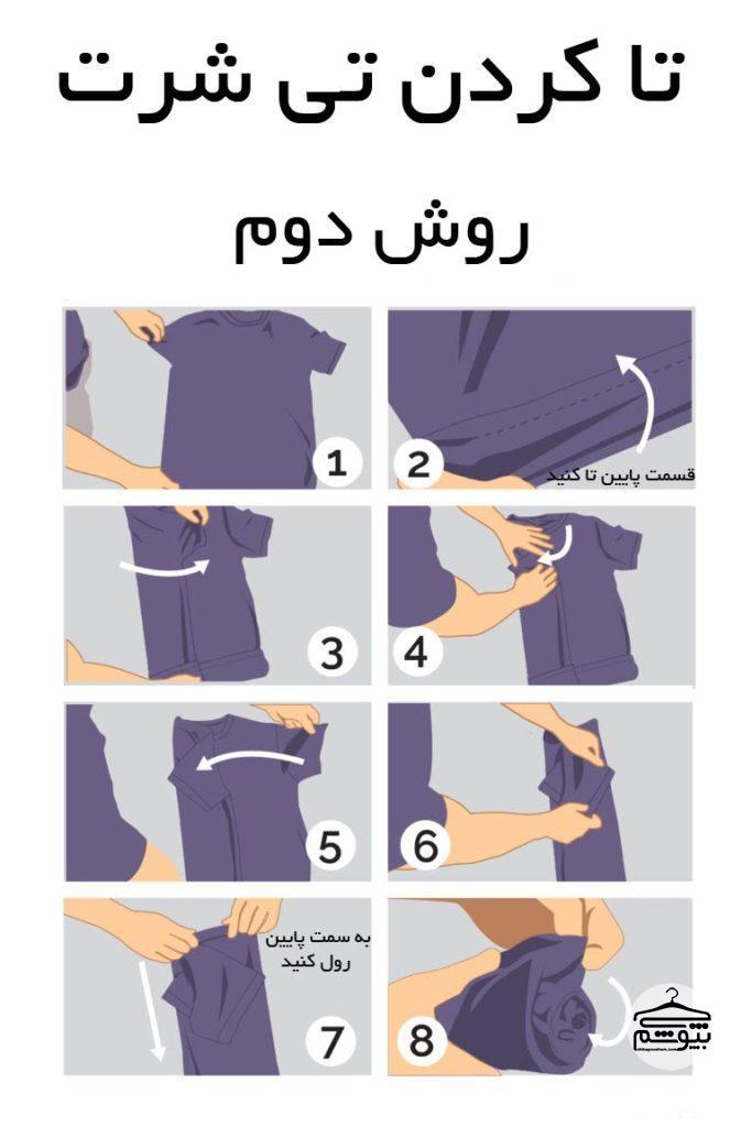 روش تا کردن تی شرت