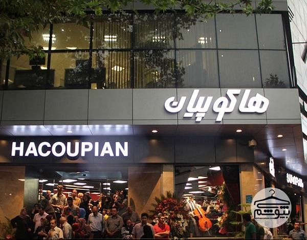 همه چیز در مورد برند ایرانی هاکوپیان