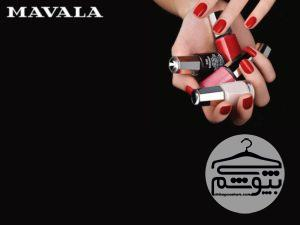 معرفی برند ماوالا، تولید کننده لوازم آرایشی و مراقبت از ناخن + پیشنهاد خرید