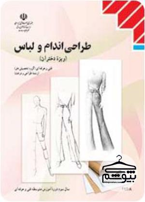 کتاب طراحی لباس و الگو مقدماتی