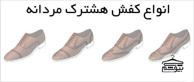 خرید کفش هشترک مردانه به کمک این نکات بسیار ساده خواهد بود