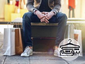 راه و روش خرید لباس و شیک پوشی با صرفه جویی در هزینه ها