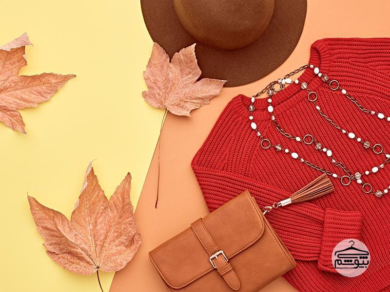 پاییز امسال چه رنگهایی در کمد لباسهایمان داشته باشیم؟
