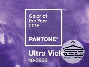 شرکت پنتون چگونه رنگ سال را انتخاب میکند؟