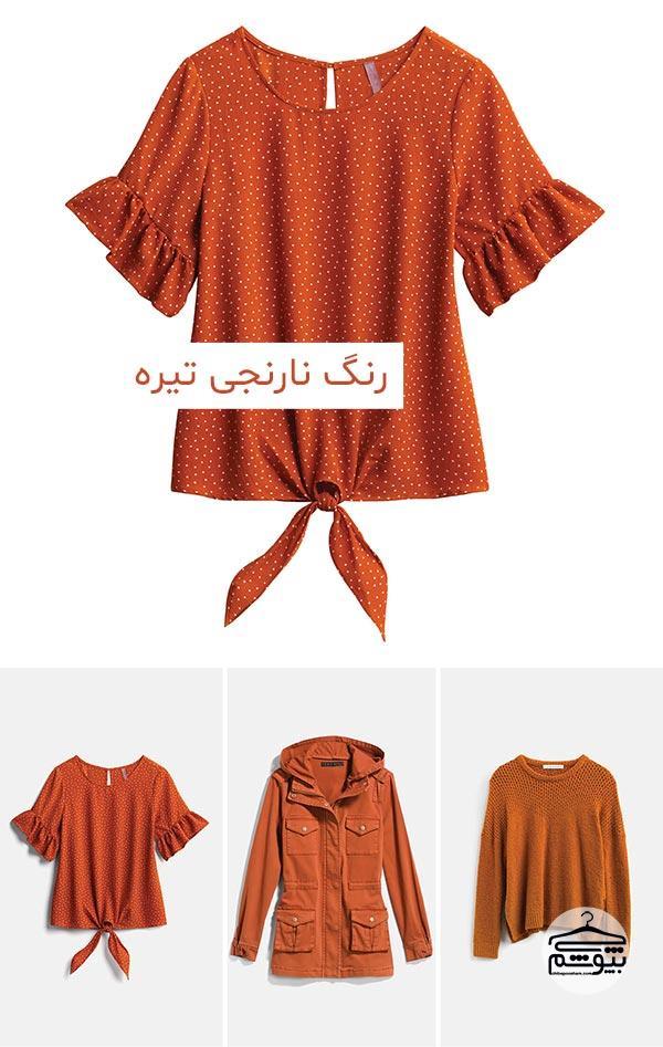 تناژهای تیره رنگ نارنجی، از جمله رنگ پرتقالی تیره