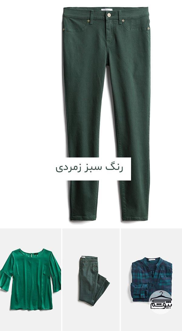 رنگ سبز زمردی