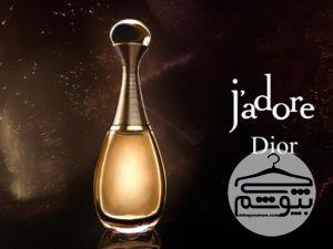 درباره عطر جادور دیور بیشتر بدانید