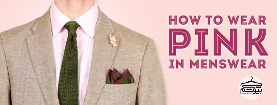 آقایان چگونه لباسهایی به رنگ صورتی بپوشند؟