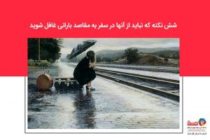 ۶ نکته که نباید از آنها در سفر به مقاصد بارانی غافل شوید
