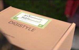 استایل ۱۴۰۰ برای همه؛ دیجیاستایل حامی کمپین «چوب لباسی» موسسه خیریه وحدت